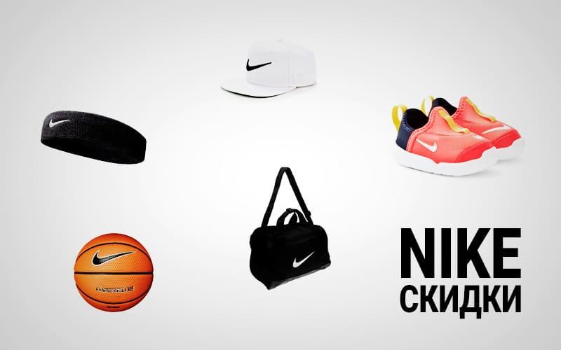 Скидки Nike