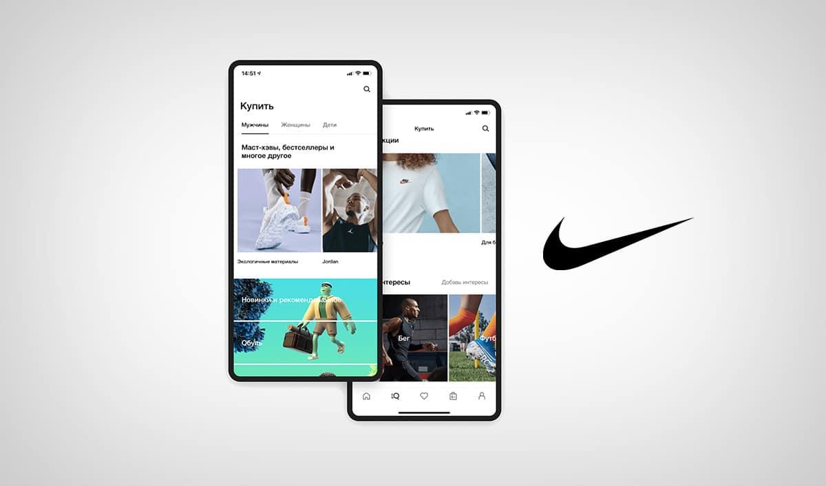 Приложение Nike