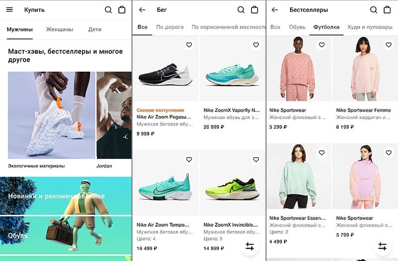 Магазин в приложении Nike