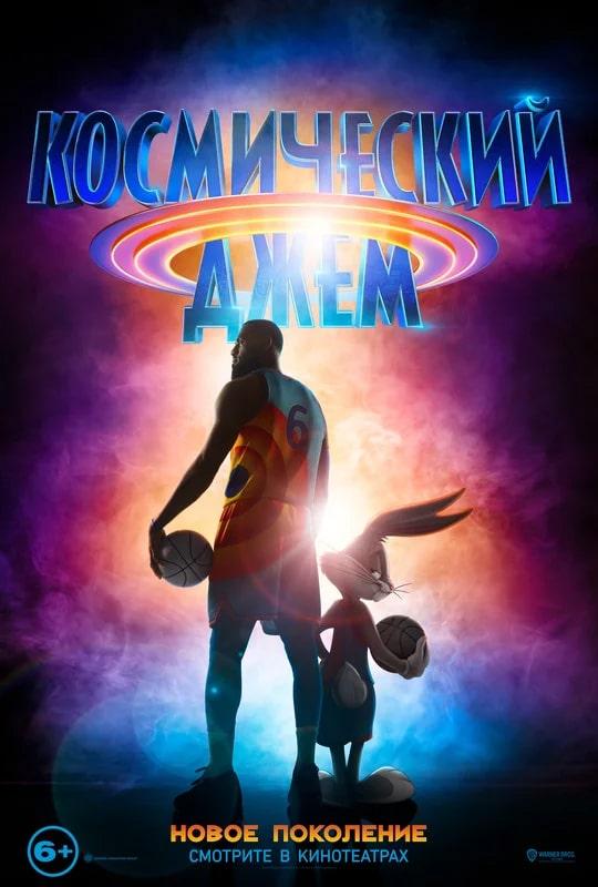 Постер фильма «Космический джем 2»